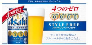 痛風でも飲めるプリン体ゼロビール