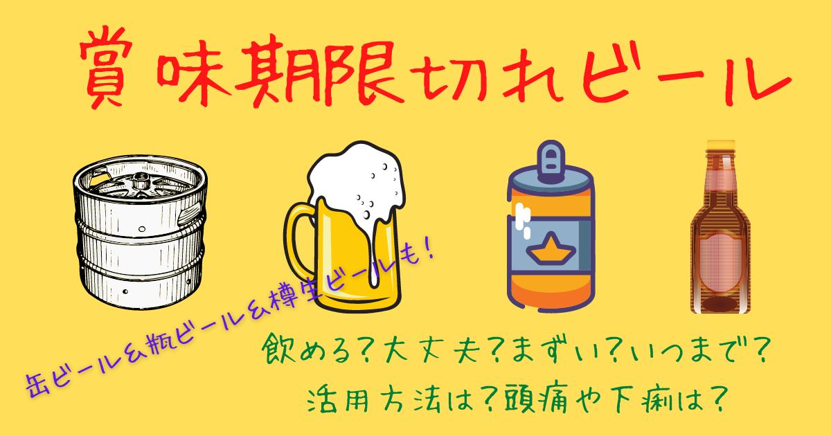 賞味期限切れビール一覧
